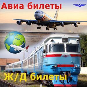 Авиа- и ж/д билеты Правдинского