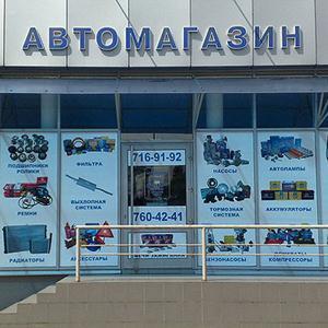 Автомагазины Правдинского