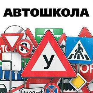Автошколы Правдинского