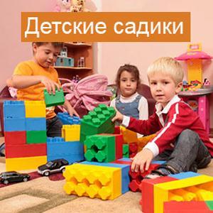 Детские сады Правдинского