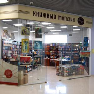 Книжные магазины Правдинского