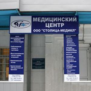 Медицинские центры Правдинского