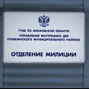 Отделения полиции Правдинского