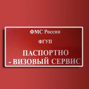Паспортно-визовые службы Правдинского