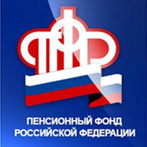 Пенсионные фонды Правдинского