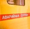 Аварийные службы в Правдинском