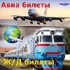 Авиа- и ж/д билеты в Правдинском