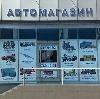 Автомагазины в Правдинском