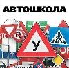 Автошколы в Правдинском