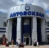 Автовокзалы в Правдинском