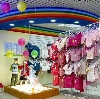Детские магазины в Правдинском
