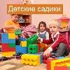 Детские сады в Правдинском