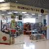 Книжные магазины в Правдинском