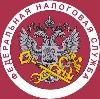 Налоговые инспекции, службы в Правдинском