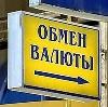 Обмен валют в Правдинском