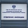 Отделения полиции в Правдинском