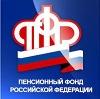 Пенсионные фонды в Правдинском