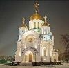 Религиозные учреждения в Правдинском