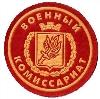Военкоматы, комиссариаты в Правдинском
