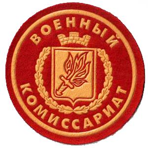 Военкоматы, комиссариаты Правдинского